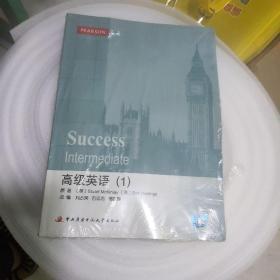 高级英语(1)
