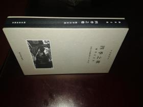 梭罗文集全三种:瓦尔登湖;夜色和月光:梭罗散文选;四季之歌:梭罗日记选(木刻插图本)