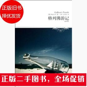 格列佛游记(珍藏版)(2011升级版)