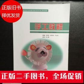 手工教程 朱明侠 郝秀丽 代志坚 河北美术出版社