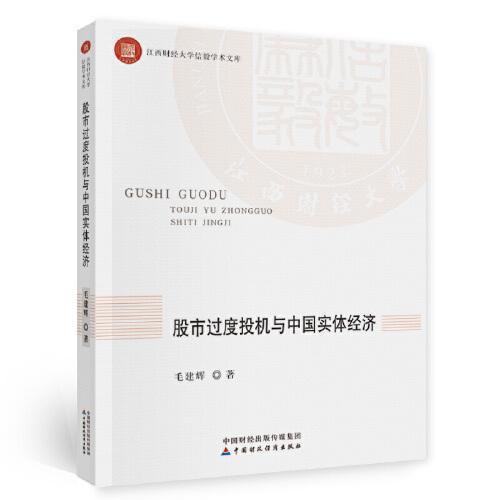 股市过度投机与中国实体经济
