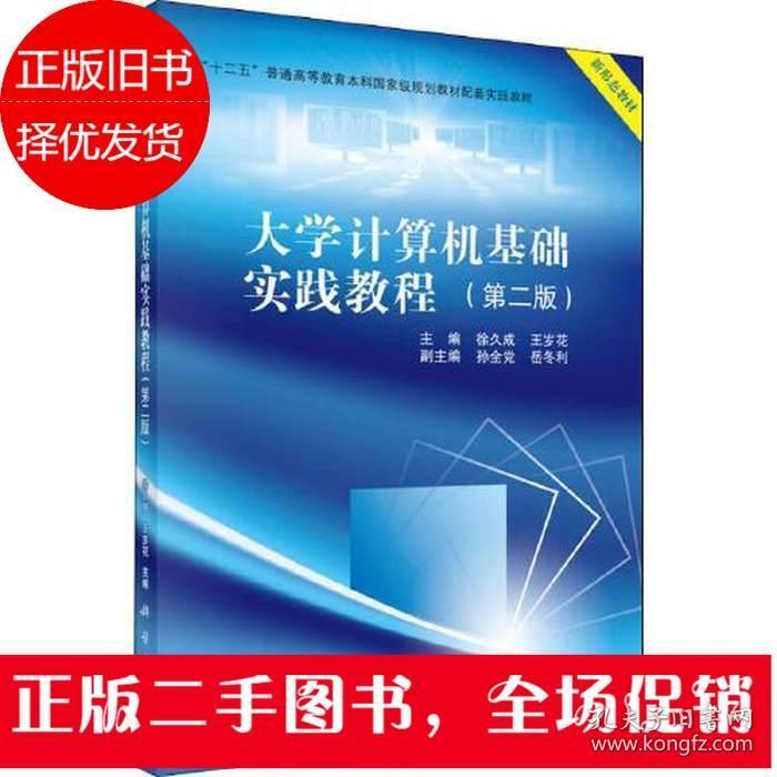 大学计算机基础实践教程(第二版)
