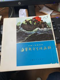 5553:中国人民解放军  海军战士生活画辑 封面套一个