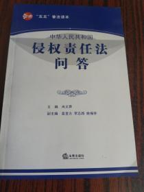 中华人民共和国侵权责任法问答