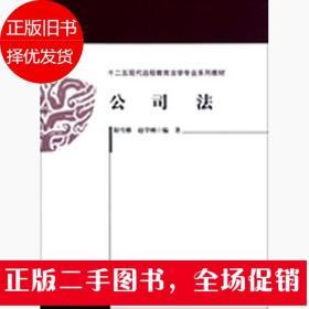 公司法 阳雪雅赵学刚 中国政法大学出版社