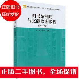 图书馆利用与文献检索教程(科技版)