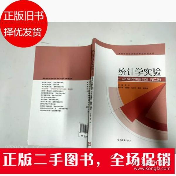 统计学实验 SPSS和R软件应用与实例(第二版)