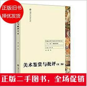 美术鉴赏与批评第二版 梁玖 上海交通大学出版社