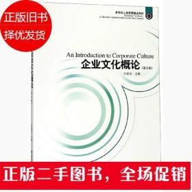 企业文化概论(第5版)