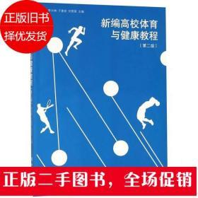 新编高校体育与健康教程(第2版)