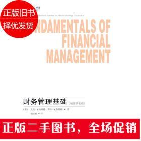 财务管理基础(精要第7版)