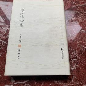 涉江诗词集
