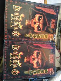 黑暗破坏神2 游戏手册两本合售,一薄一厚