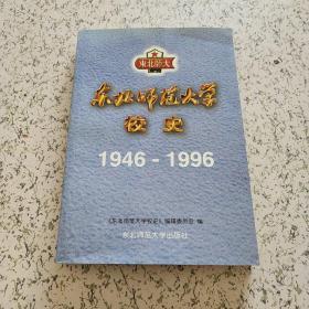 东北师范大学校史:1946-1996