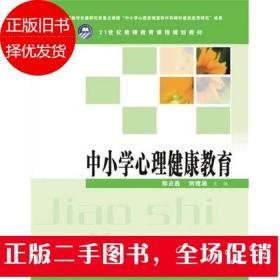 中小学心理健康教育/21世纪教师教育课程规划教材