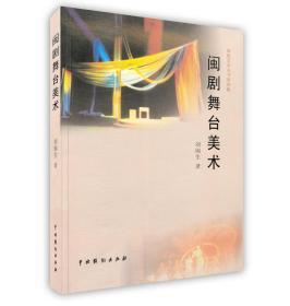 【按需印刷】现货 正版书 闽剧舞台美术 刘闽生著 中国戏剧出版社