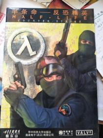 半条命——反恐精英游戏手册