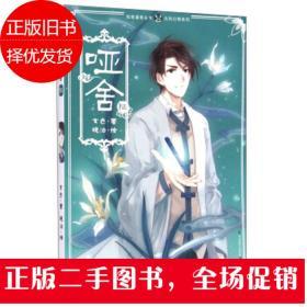 知音漫客丛书古风幻想系列:哑舍6 中国致公出版社