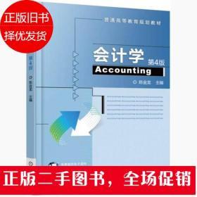 会计学(第4版)