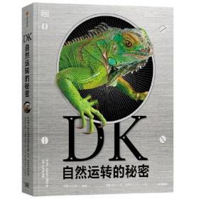 DK自然运转的秘密