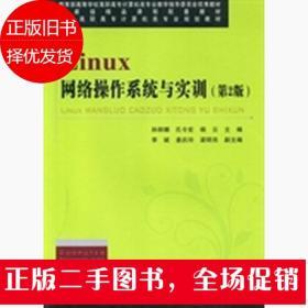 Linux网络操作系统与实训