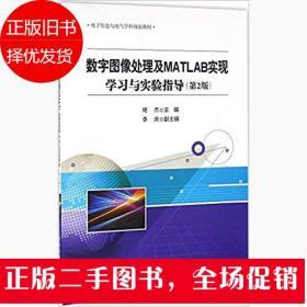 数字图像处理及MATLAB实现 学习与实验指导(第2版)