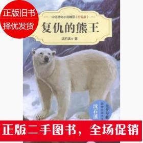 中外动物小说精品(升级版):复仇的熊王