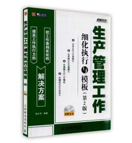 【按需印刷】正版书 生产管理工作细化执行与模板( 第2版)/弗布克细化执行与模板系列 (不送光盘)人民邮电出版社