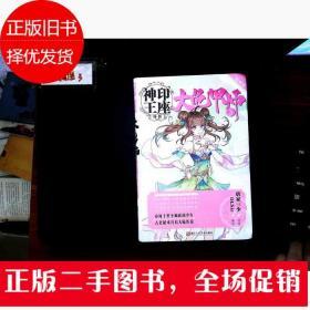 神印王座外传 大龟甲师漫画单行本3