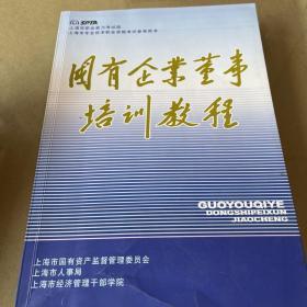 国有企业董事培训教程