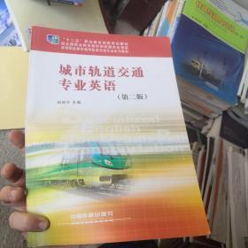 城市轨道交通专业英语(第二版)/高等职业教育城市轨道交通专业系列教材