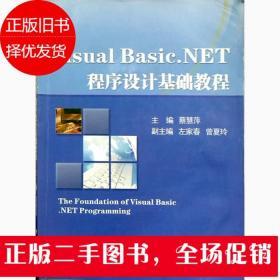 Visual Basic.NET程序设计基础教程