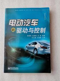 电动汽车的驱动与控制
