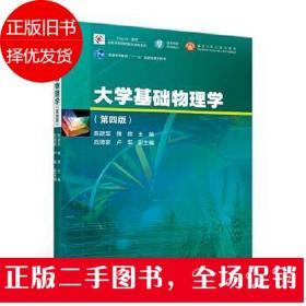 大学基础物理学(第4版)