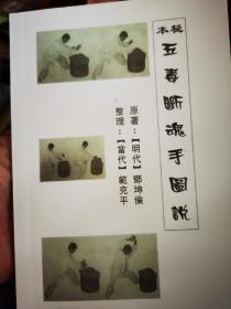 原版 秘本五毒断魂手图说 范克平著 功家南派