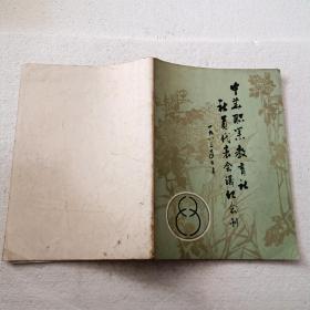 中华职业教育社社员代表会议纪念刊(16开)平装本