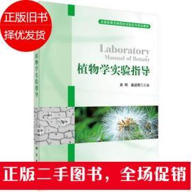 植物学实验指导