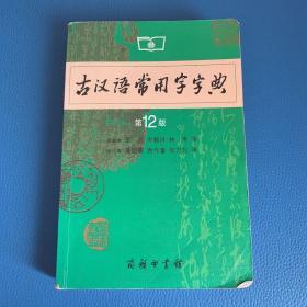 古汉语常用字字典 第12版