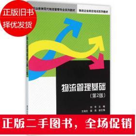 物流管理基础-第2版 刘华 清华大学出版社