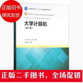 大学计算机(第3版)/计算机公共基础课程特色教材