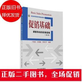 促销基础:顾客导向的实效促销(第五版)