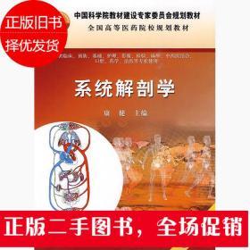 中国科学院教材建设专家委员会规划教材·全国高等医药院校规划教材:系统解剖学