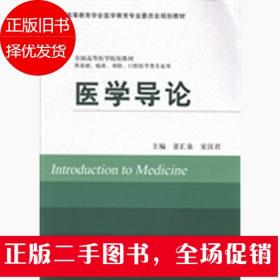 医学导论(供基础、临床、预防、口腔医学类专业用)/全国高等医学院校教材