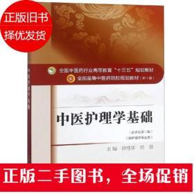 """中医护理学基础/全国中医药行业高等教育""""十三五""""规划教材"""