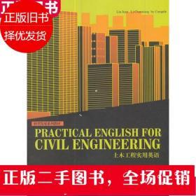 土木工程实用英语  Practical English for Civil Engineering