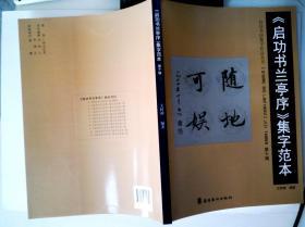 《启功书兰亭序》集字范本·第十辑