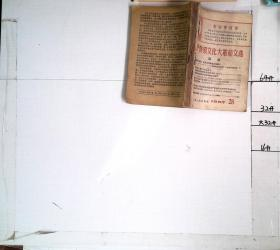 无产阶级文化大革命文选 1967年第28期-35 共8期合售 自制合订本 看图
