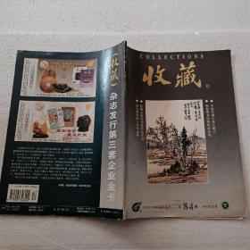 收藏:总84期-1999第12期(16开)平装本