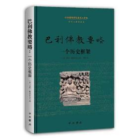巴利佛教要略:一个历史框架
