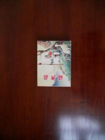 刘继卣连环画:鸡毛信